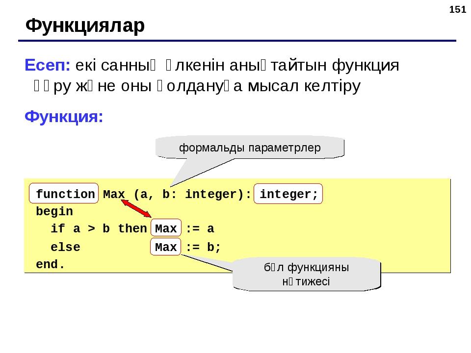 * Функциялар Есеп: екі санның үлкенін анықтайтын функция құру және оны қолдан...