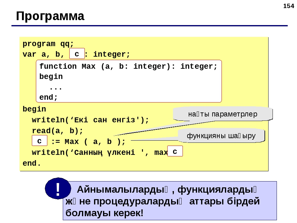 * Программа program qq; var a, b, max: integer; begin writeln('Екі сан енгіз'...