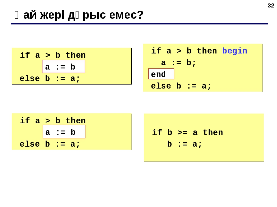 * Қай жері дұрыс емес? 	if a > b then begin a := b; else b := a; 	if a > b th...