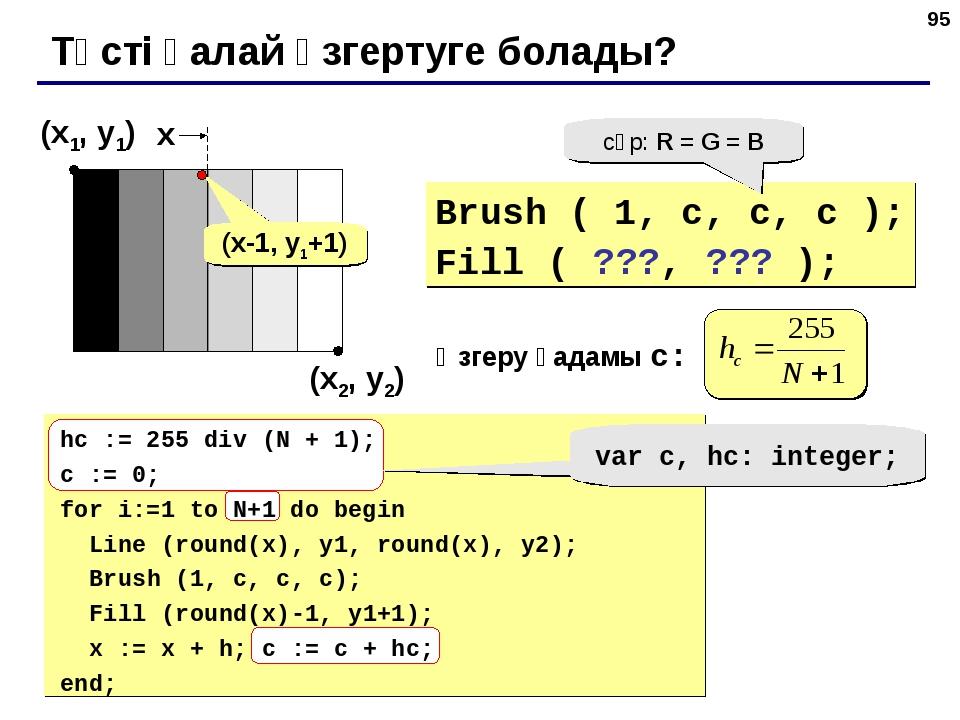 * Түсті қалай өзгертуге болады? (x1, y1) (x2, y2) Brush ( 1, c, c, c ); Fill...