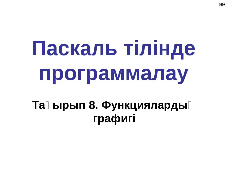 * Паскаль тілінде программалау Тақырып 8. Функциялардың графигі