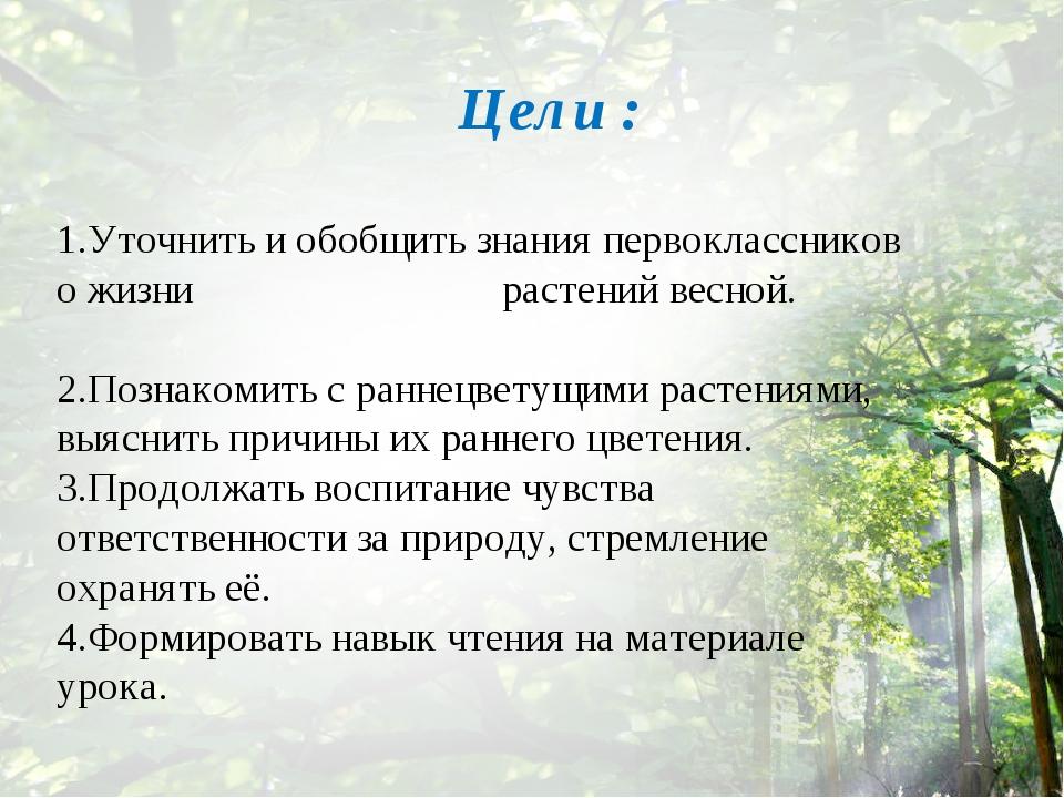 Цели : 1.Уточнить и обобщить знания первоклассников о жизни растений весной....