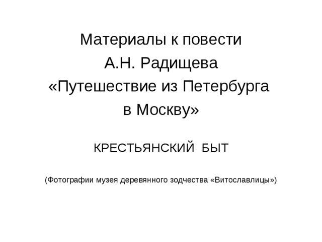 Материалы к повести А.Н. Радищева «Путешествие из Петербурга в Москву» КРЕСТЬ...