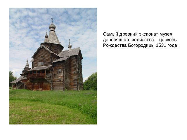 Самый древний экспонат музея деревянного зодчества – церковь Рождества Богоро...