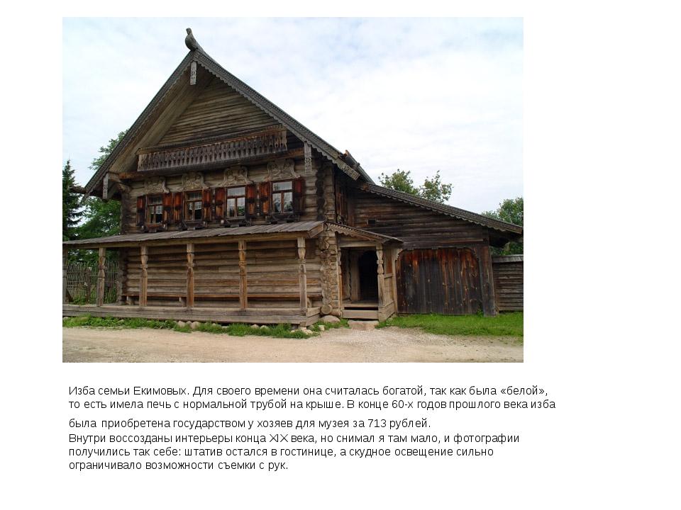 Изба семьи Екимовых. Для своего времени она считалась богатой, так как была «...