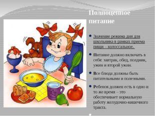 Полноценное питание Значение режима дня для школьника в рамках приема пищи –