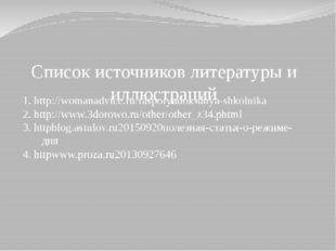 Список источников литературы и иллюстраций 1. http://womanadvice.ru/rasporyad