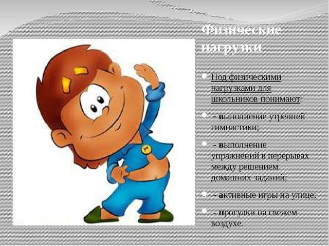 Физические нагрузки Под физическими нагрузками для школьников понимают: - вып...