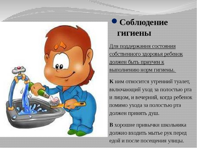 Соблюдение гигиены Для поддержания состояния собственного здоровья ребенок до...