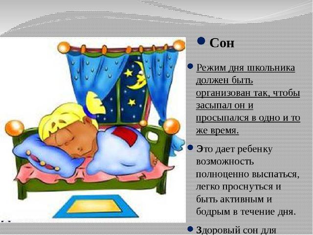 Сон Режим дня школьника должен быть организован так, чтобы засыпал он и просы...