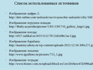 Список использованных источников Изображение цифры 2: http://deti-online.com/
