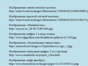 Изображение синей счётной палочки: http://static4.read.ru/images/illustratio