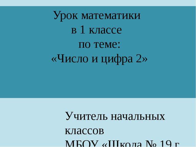 Урок математики в 1 классе по теме: «Число и цифра 2» Учитель начальных класс...