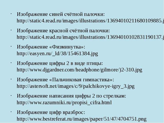Изображение синей счётной палочки: http://static4.read.ru/images/illustratio...