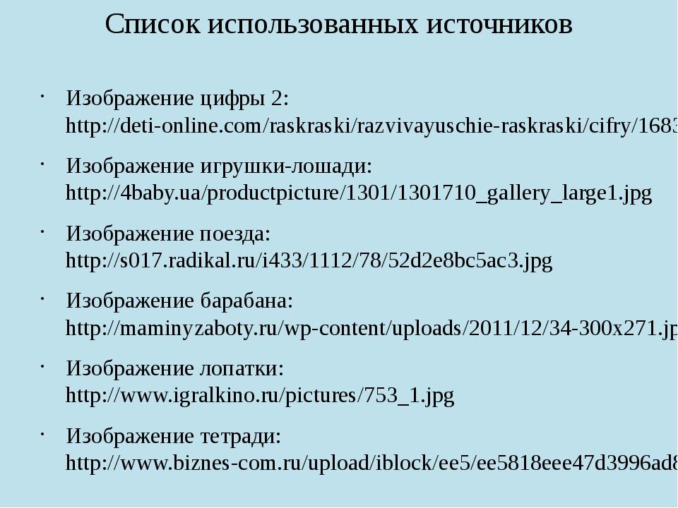 Список использованных источников Изображение цифры 2: http://deti-online.com/...