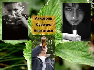 Алкоголь Курение Наркотики