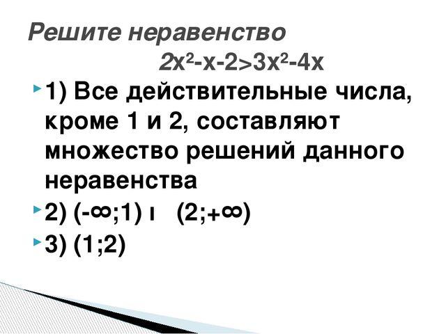 1) Все действительные числа, кроме 1 и 2, составляют множество решений данног...