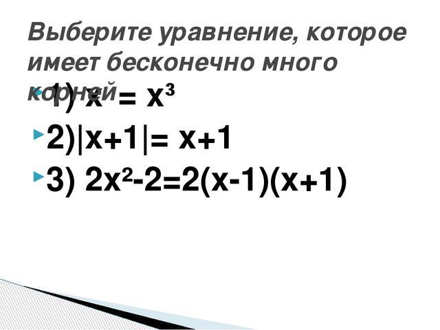1) х⁵= х³ 2)|x+1|= х+1 3) 2х²-2=2(х-1)(х+1) Выберите уравнение, которое имеет...