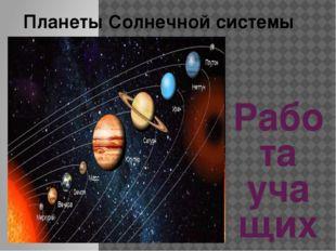 Работа учащихся 2 класса Руководитель учитель 1 категории Семенова Н.И. МКОУ
