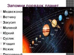 Запомни порядок планет Медвежонок Ветчину Закусил Малиной Юркий Суслик Утащил