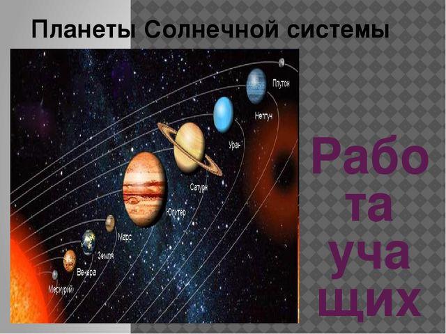 Работа учащихся 2 класса Руководитель учитель 1 категории Семенова Н.И. МКОУ...