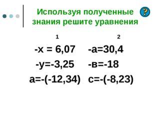 Используя полученные знания решите уравнения 1 -х = 6,07 -у=-3,25 а=-(-12,34)