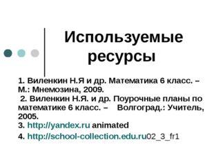 Используемые ресурсы 1. Виленкин Н.Я и др. Математика 6 класс. – М.: Мнемозин