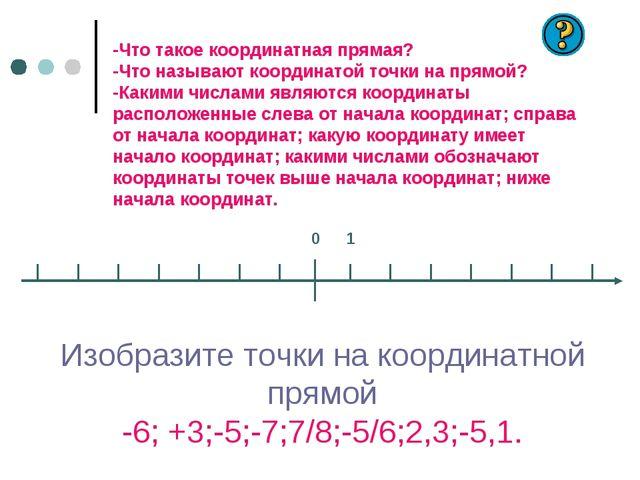 -Что такое координатная прямая? -Что называют координатой точки на прямой? -...