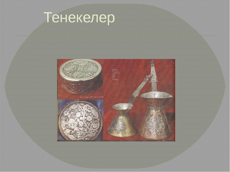 Тенекелер