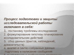 Процесс подготовки и защиты исследовательской работы включает в себя: 1. пост