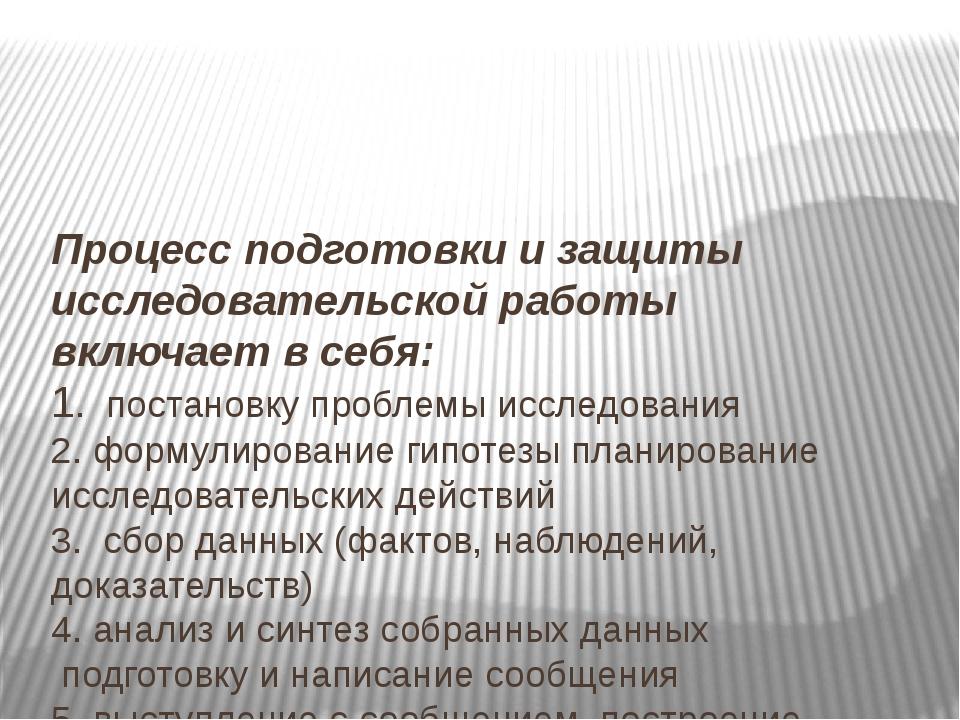 Процесс подготовки и защиты исследовательской работы включает в себя: 1. пост...