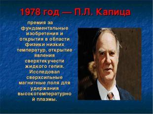 1978 год— П.Л. Капица премия за фундаментальные изобретения и открытия в обл