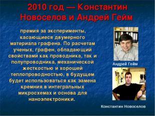 2010 год — Константин Новоселов и Андрей Гейм премия за эксперименты, касающи
