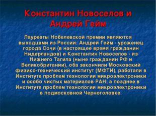 Константин Новоселов и Андрей Гейм Лауреаты Нобелевской премии являются выход