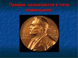 Премия назначается в пяти номинациях: