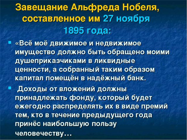 Завещание Альфреда Нобеля, составленное им 27 ноября 1895 года: «Всё моё движ...