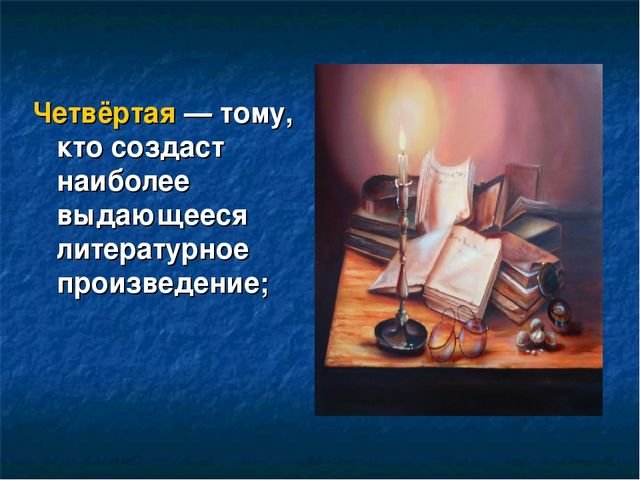 Четвёртая— тому, кто создаст наиболее выдающееся литературное произведение;