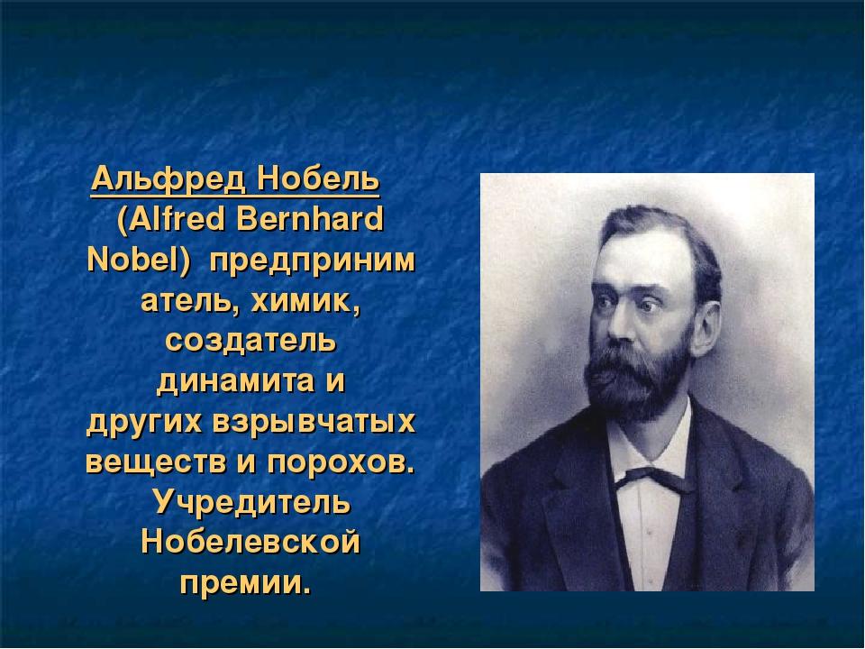 Альфред Нобель (Alfred Bernhard Nobel)предприниматель, химик, создатель дин...