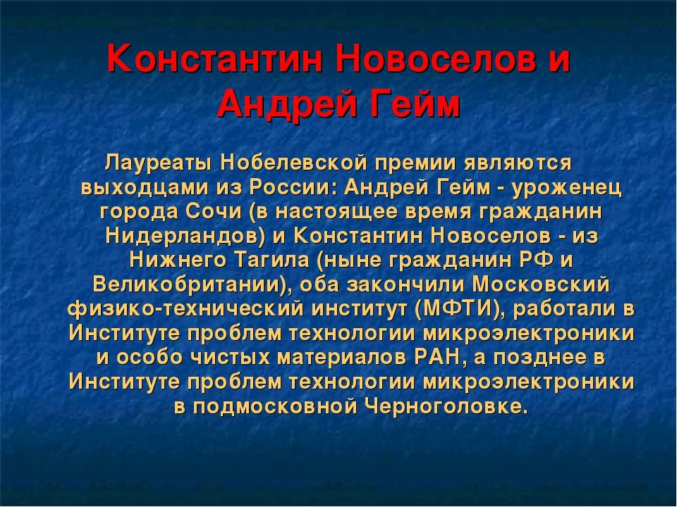 Константин Новоселов и Андрей Гейм Лауреаты Нобелевской премии являются выход...