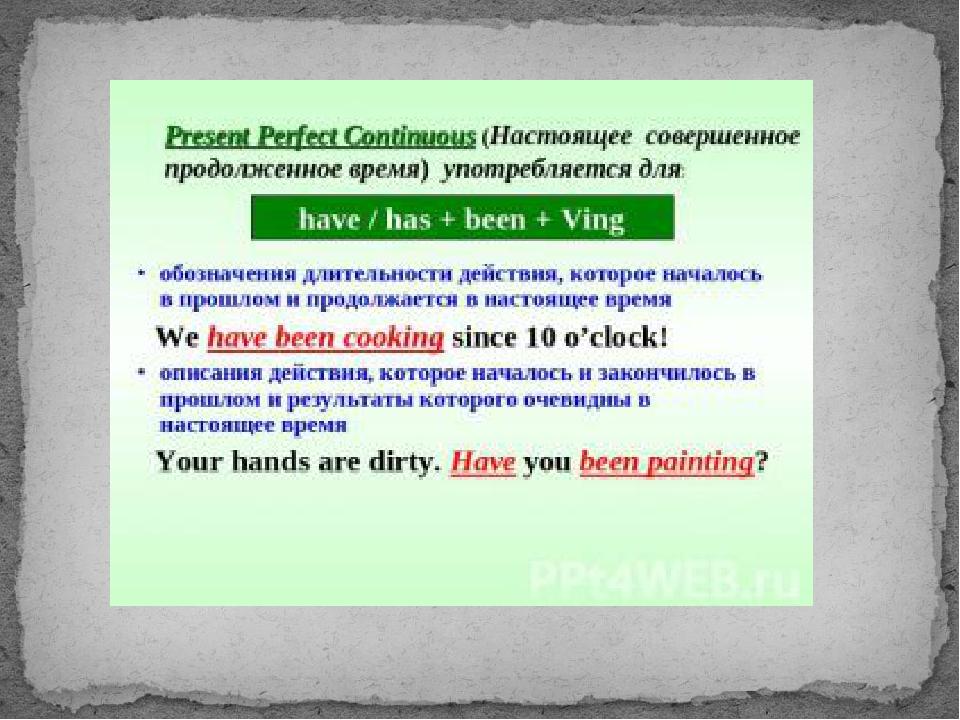 Present Perfect Continuous – настоящее длительное ...