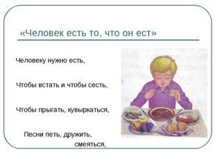 «Человек есть то, что он ест» Человеку нужно есть, Чтобы встать и чтобы сесть