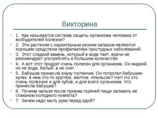 Викторина 1. Как называется система защиты организма человека от возбудителей