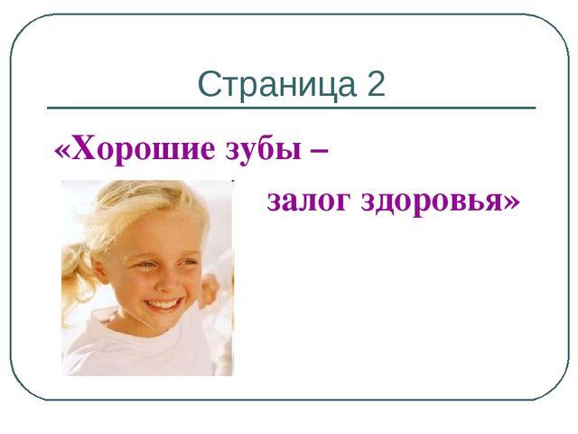 Страница 2 «Хорошие зубы – залог здоровья»