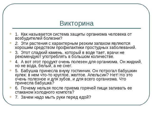 Викторина 1. Как называется система защиты организма человека от возбудителей...