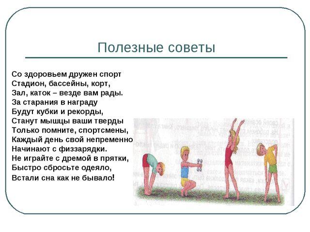 Полезные советы Со здоровьем дружен спорт Стадион, бассейны, корт, Зал, каток...