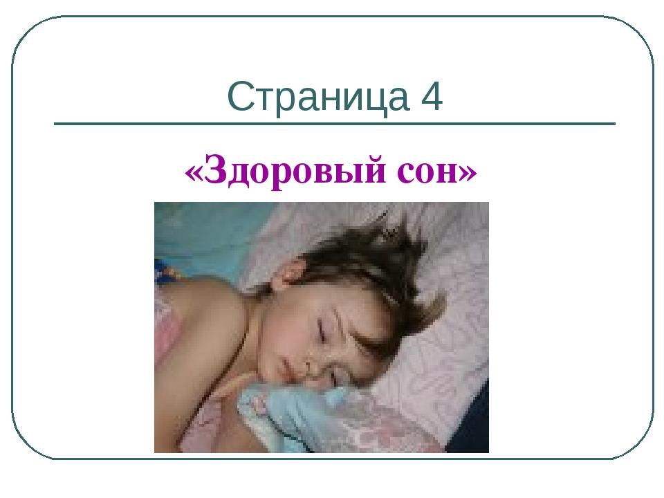 Страница 4 «Здоровый сон»