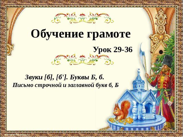 Обучение грамоте Урок 29-36 Звуки [б], [б']. Буквы Б, б. Письмо строчной и за...