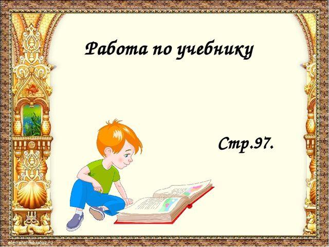 Работа по учебнику Стр.97.