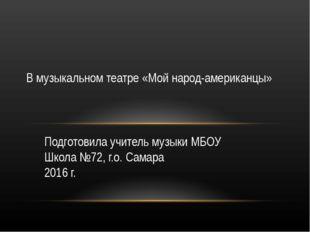 Подготовила учитель музыки МБОУ Школа №72, г.о. Самара 2016 г. В музыкальном