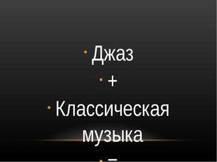 Джаз + Классическая музыка = СИМФОДЖАЗ